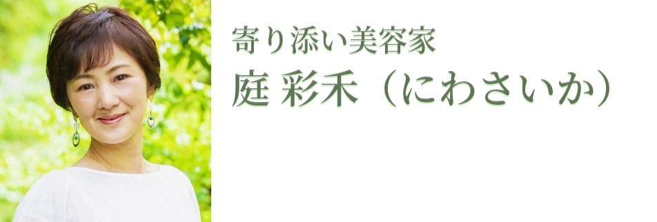 美肌社長®開発コスメ! アールキュービック